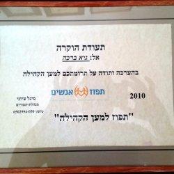 Tapuz Certificate of Appreciation