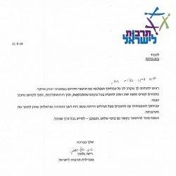 Israel Calture Recommendation