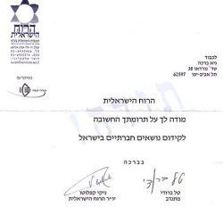 מכתב תודה על תרומה מהרוח הישראלית