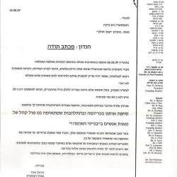 מכתב תודה מעמך- המרכז הישראלי לתמיכה נפשית בניצולי השואה