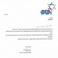 מכתב תודה מתרבות לישראל על תרומתו של גיא