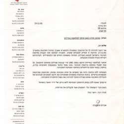 מכתב תודה מהוועד למלחמה באיידס