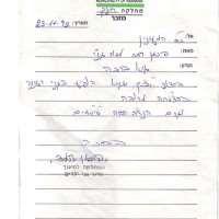 מכתב המלצה מעיריית רעננה